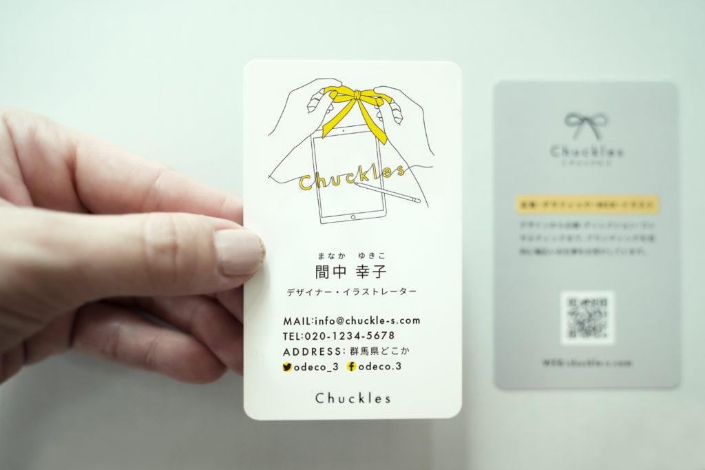 新名刺デザイン