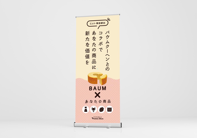 sweet baum ロールアップバナー