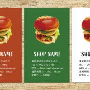 飲食店さま向けカードデザインテンプレ