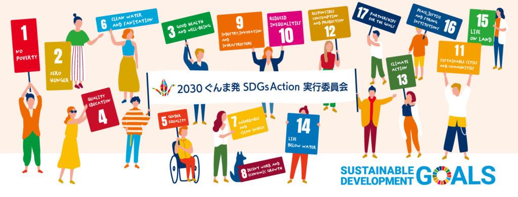 2030ぐんま発SDGsAction実行委員会アイキャッチ